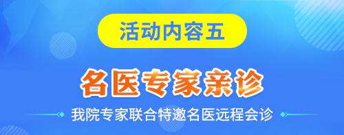 """郑州痛风风湿病医院专家将在""""元旦义诊周""""为您免费会诊!"""