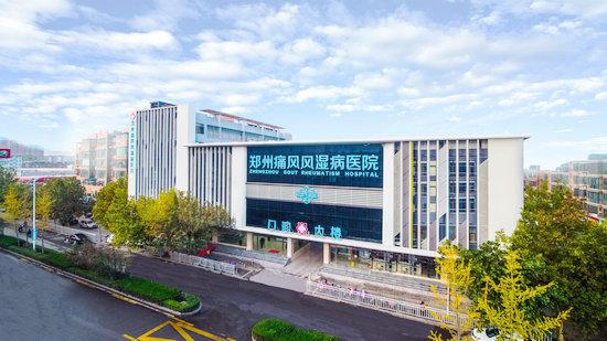 郑州痛风风湿病医院.jpg