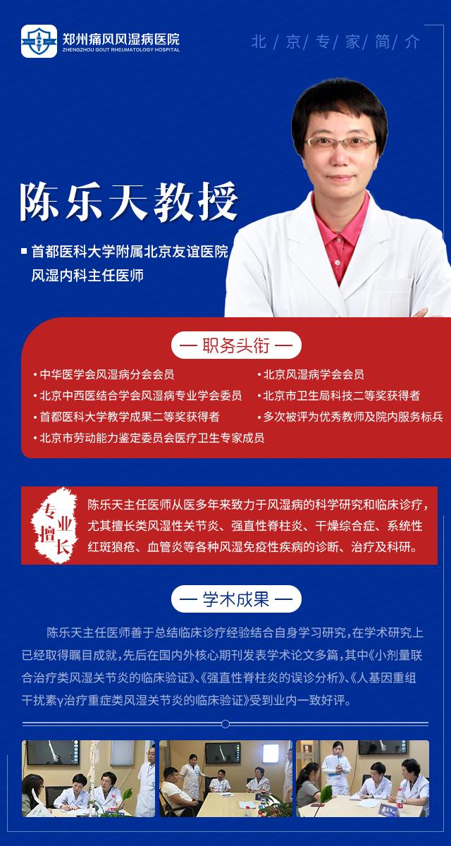 郑州痛风风湿病医院首都医科大学陈天乐教授坐诊.jpg