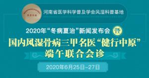 """国内风湿骨病三甲名医""""健行中原""""端午联合会诊即将全面开启"""