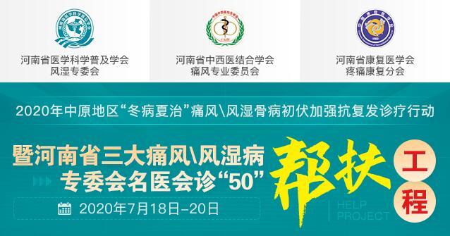 """河南省三大痛风\风湿病专委会名医会诊""""50""""帮扶工程将于【7月18日-20日】开展!"""