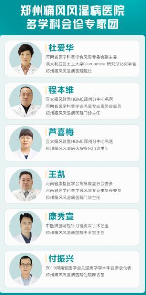 """暨京豫三甲名医""""保关节・抗复发""""多学科联合会诊"""
