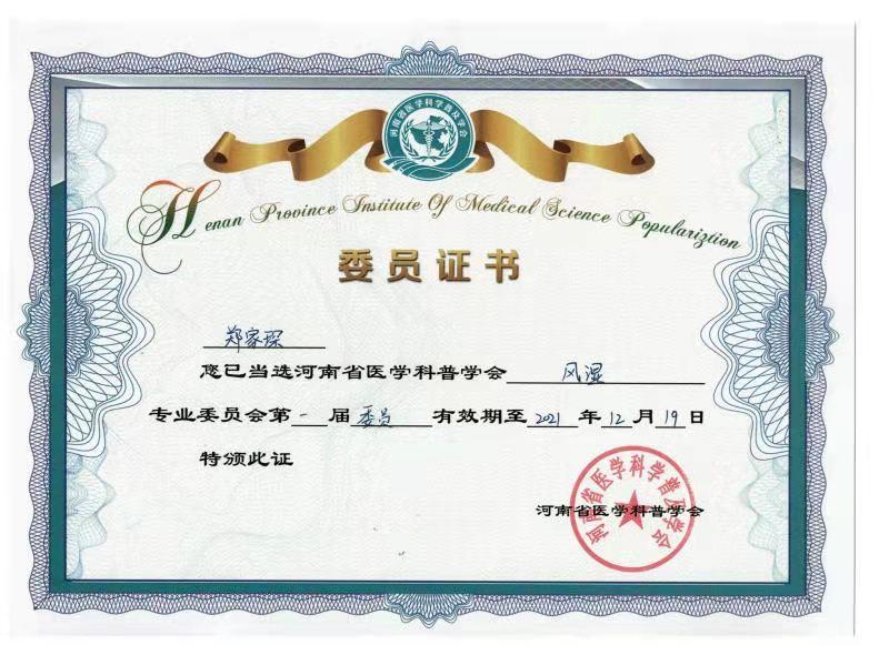 郑州痛风风湿病医院风湿免疫科主任郑家琛